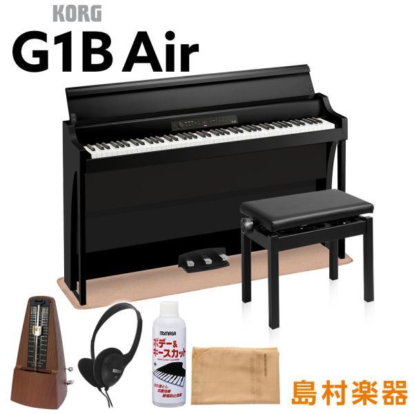 KORG 電子ピアノ 88鍵盤 G1B AIR 高低自在イス・カーペット・お手入れ品・メトロノームセット