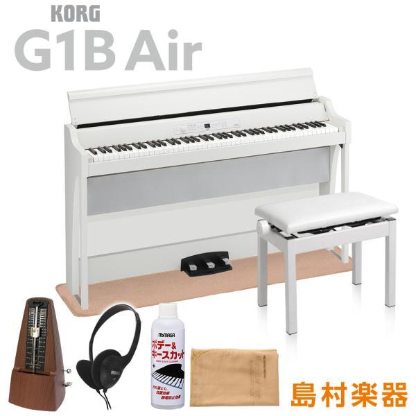KORG 電子ピアノ 88鍵盤 G1B AIR WHITE 高低自在イス・カーペット・お手入れセット・メトロノームセット