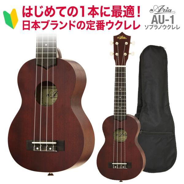 ARIA アリア AU-1 ソプラノウクレレ マホガニー材