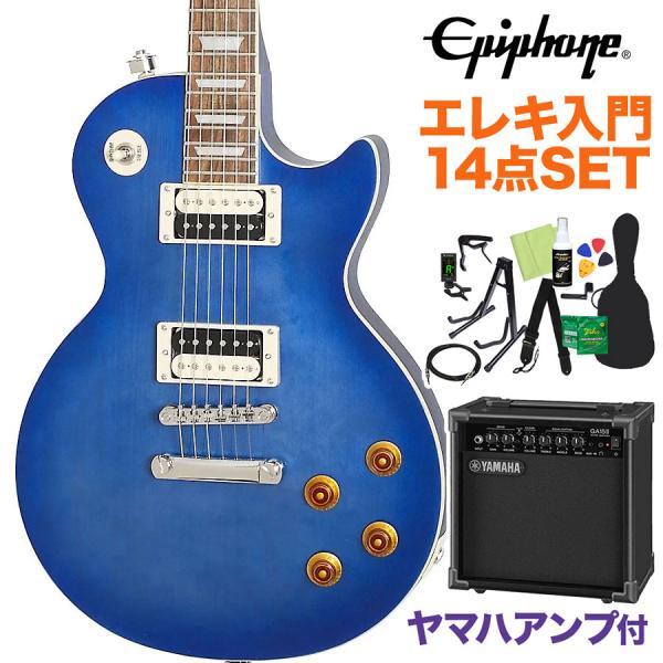 Epiphone エピフォン Les Paul Traditional PRO-III Pacific Blue エレキギター 初心者14点セット〔ヤマハアンプ付き〕 レスポール