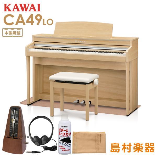 KAWAI カワイ 電子ピアノ 88鍵 木製鍵盤 CA49LO マット・メトロノーム・お手入品付 〔配送設置無料・代引不可〕