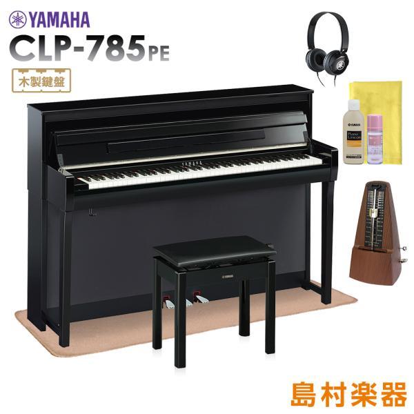 YAMAHA ヤマハ 電子ピアノ クラビノーバ 88鍵盤 CLP-785PE マット・メトロノーム・お手入れセット付き〔配送設置無料・代引不可〕