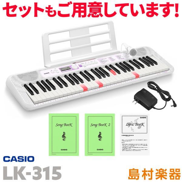 キーボード電子ピアノCASIOカシオLK-315マイク付き光ナビゲーションキーボード61鍵盤LK315光る