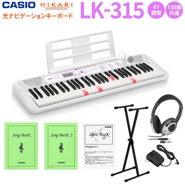 キーボード電子ピアノCASIOカシオLK-315マイク付きスタンド・ヘッドホンセット光ナビゲーションキーボード61鍵盤LK315