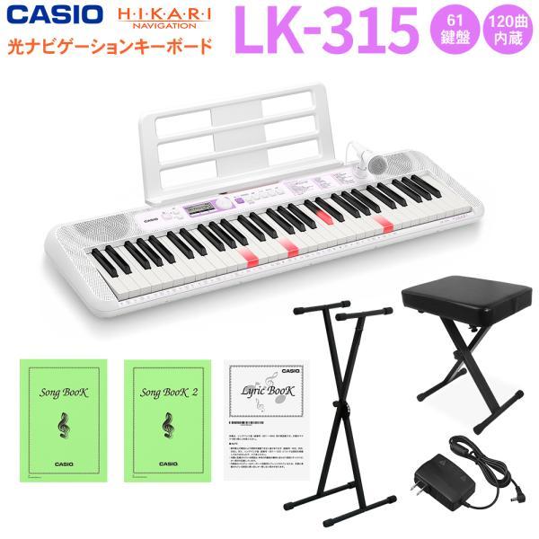 キーボード電子ピアノCASIOカシオLK-315マイク付きスタンド・イスセット光ナビゲーションキーボード61鍵盤LK315光る
