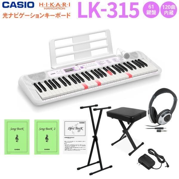 キーボード電子ピアノCASIOカシオLK-315マイク付きスタンド・イス・ヘッドホンセット光ナビゲーションキーボード61鍵盤LK