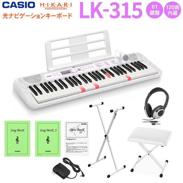 キーボード電子ピアノCASIOカシオLK-315マイク付き白スタンド・白イス・ヘッドホンセット光ナビゲーションキーボード61鍵盤