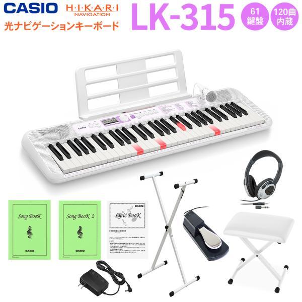 キーボード電子ピアノCASIOカシオLK-315マイク付き白スタンド・白イス・ヘッドホン・ペダルセット光ナビゲーションキーボード
