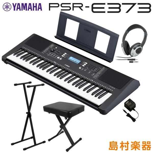 キーボード 電子ピアノ YAMAHA ヤマハ PSR-E373 Xスタンド・Xイス・ヘッドホンセット 61鍵盤 ポータブル