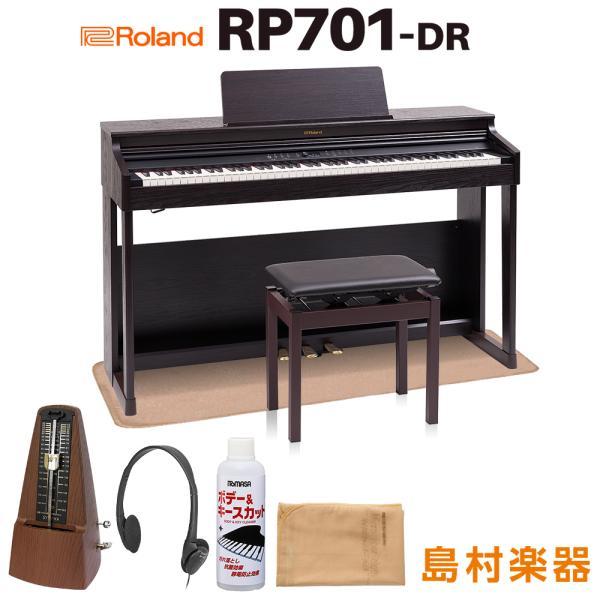 Rolandローランド電子ピアノ88鍵盤RP701DRダークローズウッド調マット&メトロノームセット〔配送設置〕〔代引不可〕