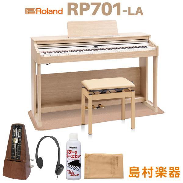 Rolandローランド電子ピアノ88鍵盤RP701LAライトオーク調マット&メトロノームセット〔配送設置〕〔代引不可〕