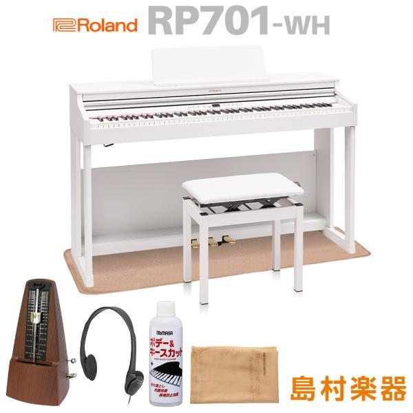 Rolandローランド電子ピアノ88鍵盤RP701WHホワイトマット&メトロノームセット〔配送設置〕〔代引不可〕
