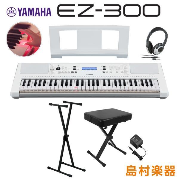 キーボード 電子ピアノ YAMAHA ヤマハ EZ-300 Xスタンド・Xイス・ヘッドホンセット 光る鍵盤 61鍵盤 EZ300