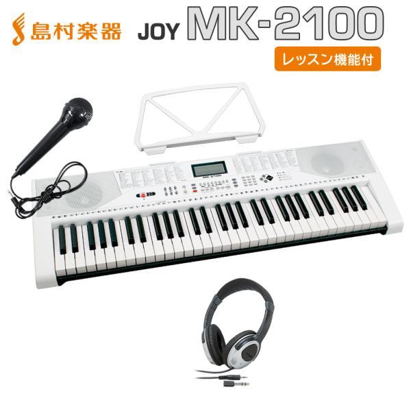 キーボード電子ピアノJOYジョイMK-2100ヘッドホンセット61鍵盤マイク・譜面台付き初心者子供キッズプレゼント楽器