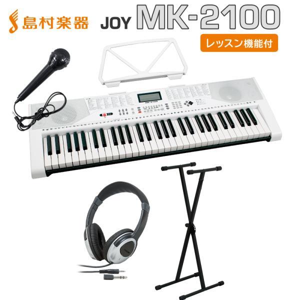 キーボード電子ピアノJOYジョイMK-2100スタンド・ヘッドホンセット61鍵盤マイク・譜面台付き初心者子供キッズプレゼント楽器