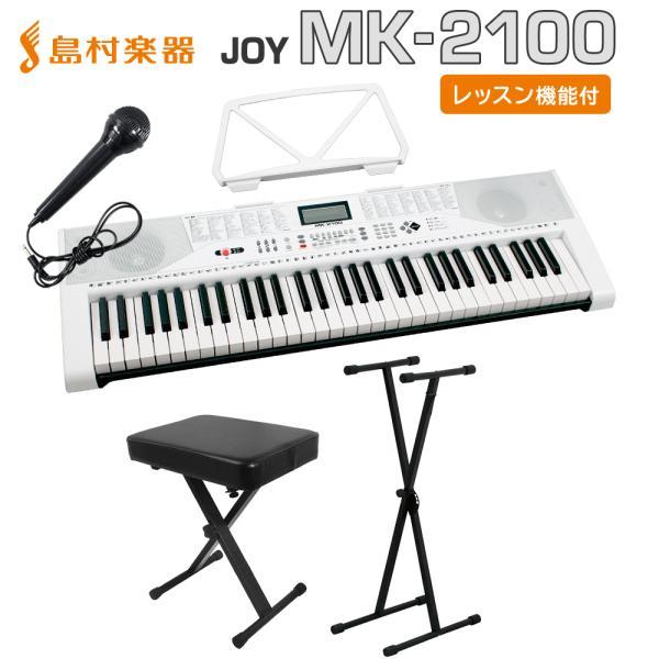 キーボード電子ピアノJOYジョイMK-2100スタンド・イスセット61鍵盤マイク・譜面台付き初心者子供キッズプレゼント楽器