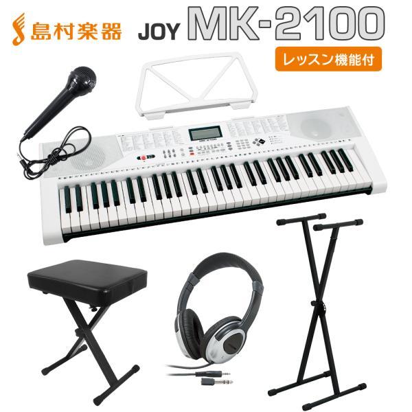 キーボード電子ピアノJOYジョイMK-2100スタンド・イス・ヘッドホンセット61鍵盤マイク・譜面台付き初心者子供キッズプレゼン