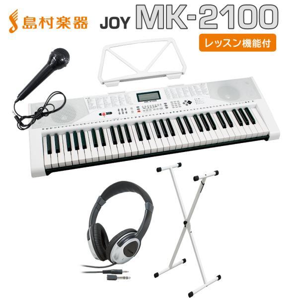 キーボード電子ピアノJOYジョイMK-2100白スタンド・ヘッドホンセット61鍵盤マイク・譜面台付き初心者子供キッズプレゼント楽