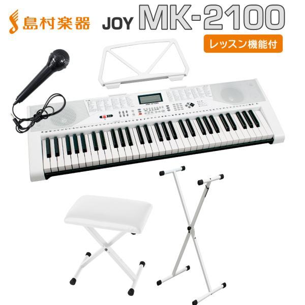 キーボード電子ピアノJOYジョイMK-2100白スタンド・白イスセット61鍵盤マイク・譜面台付き初心者子供キッズプレゼント楽器