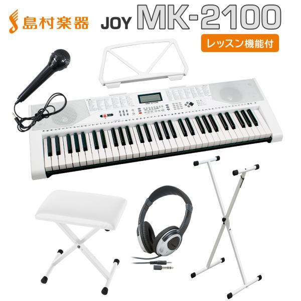 キーボード電子ピアノJOYジョイMK-2100白スタンド・白イス・ヘッドホンセット61鍵盤マイク・譜面台付き初心者子供キッズプレ