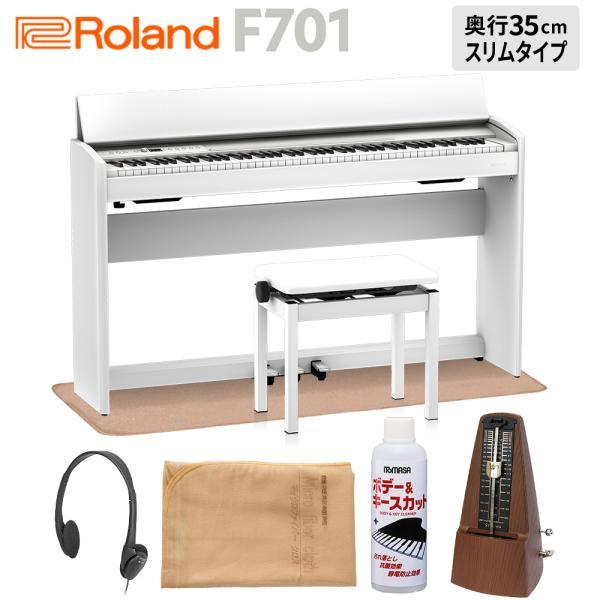 Rolandローランド電子ピアノ88鍵盤F701WHイトマサマット&メトロノームセット〔配送設置・代引不可〕