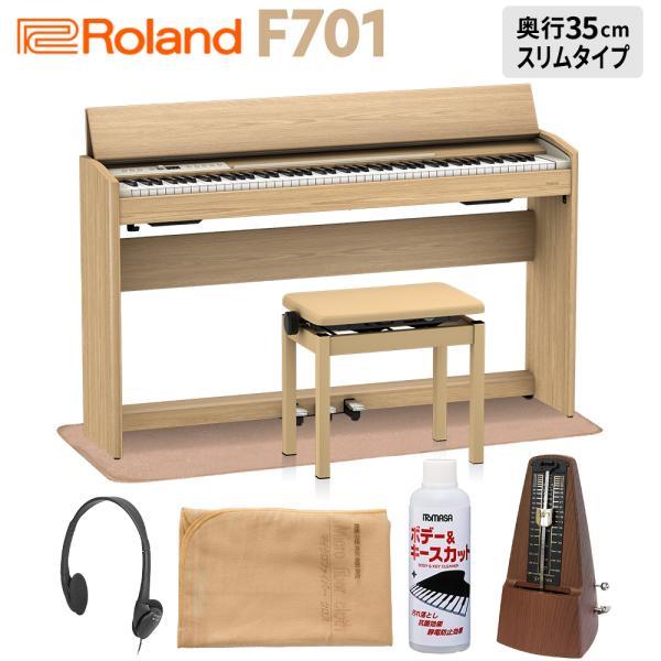 Rolandローランド電子ピアノ88鍵盤F701LAイトマサマット&メトロノームセット〔配送設置・代引不可〕