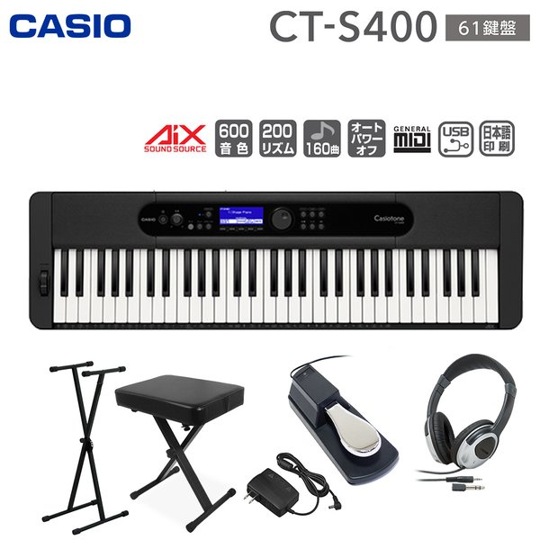 キーボード 電子ピアノ CASIO カシオ CT-S400 61鍵盤 スタンド・イス・ヘッドホン・ペダルセット CTS400 楽器