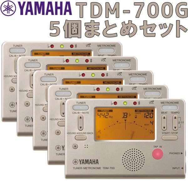 YAMAHA ヤマハ TDM-700G 5個まとめセット チューナーメトロノーム