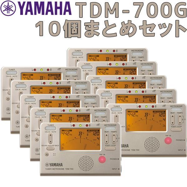 YAMAHA ヤマハ TDM-700G 10個まとめセット チューナーメトロノーム