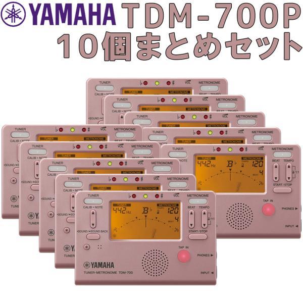 YAMAHA ヤマハ TDM-700P 10個まとめセット チューナーメトロノーム