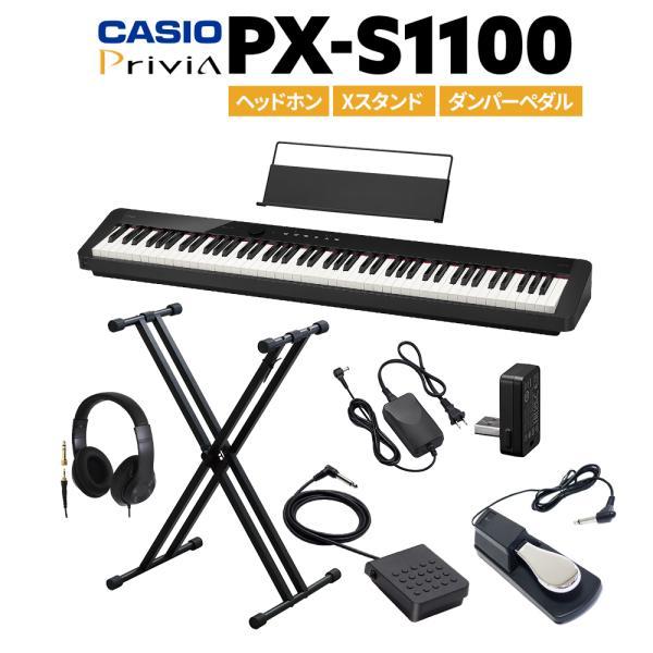 CASIO カシオ 電子ピアノ 88鍵盤 PX-S1100 BK ブラック ヘッドホン・Xスタンド・ペダル