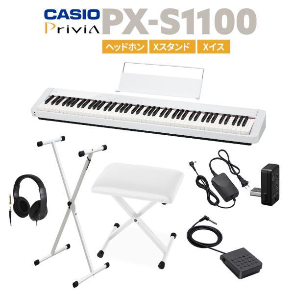 CASIO カシオ 電子ピアノ 88鍵盤 PX-S1100 WE ホワイト ヘッドホン・Xスタンド・Xイスセット