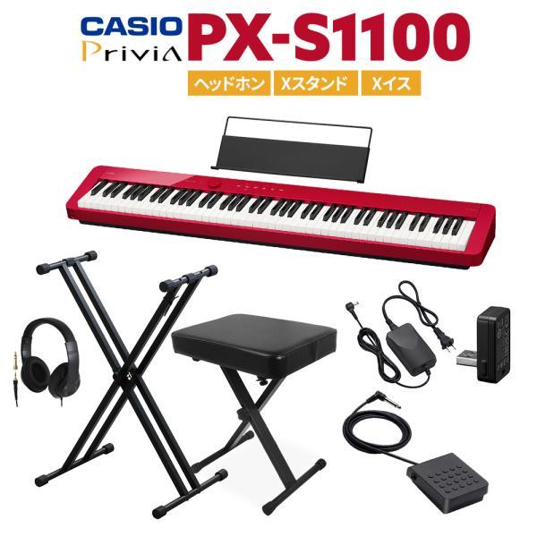 CASIO カシオ 電子ピアノ 88鍵盤 PX-S1100 RD レッド ヘッドホン・Xスタンド・Xイスセット