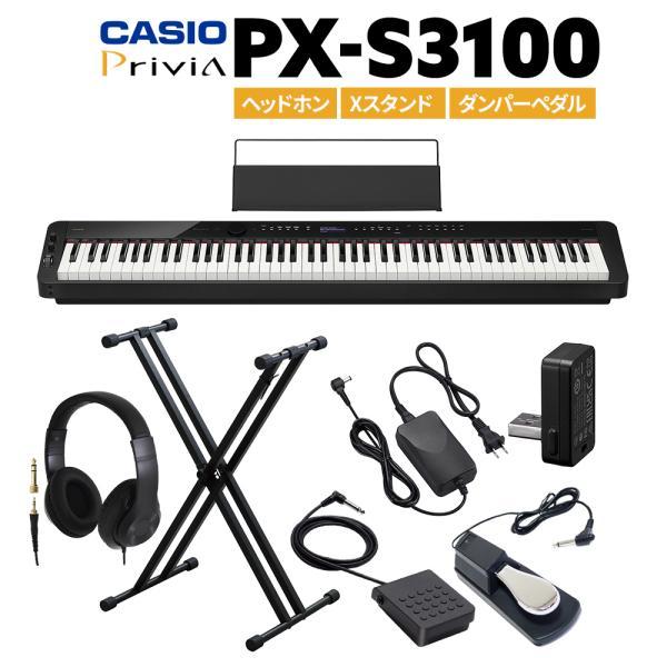 CASIO カシオ 電子ピアノ 88鍵盤 PX-S3100 ヘッドホン・Xスタンド・ダンパーペダルセット PXS3100 Privia プリヴィア