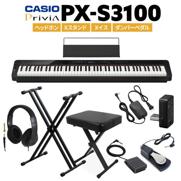 CASIO カシオ 電子ピアノ 88鍵盤 PX-S3100 ヘッドホン・Xスタンド・Xイス・ダンパーペダルセット Privia