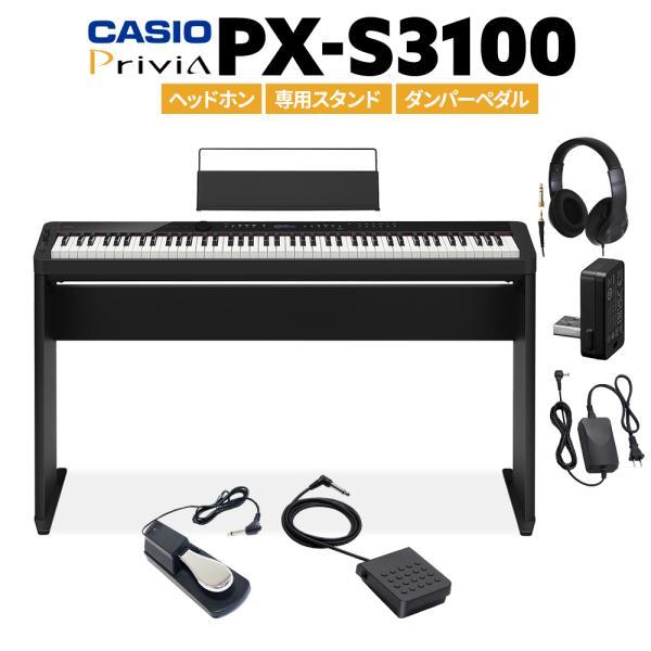 CASIO カシオ 電子ピアノ 88鍵盤 PX-S3100 ヘッドホン・専用スタンド・ダンパーペダルセット PXS3100 Privia プリヴィア