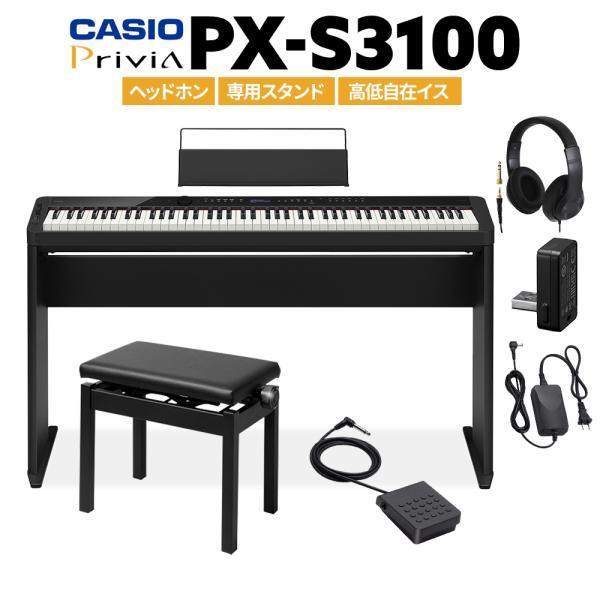 CASIO カシオ 電子ピアノ 88鍵盤 PX-S3100 ヘッドホン・専用スタンド・高低自在イスセット PXS3100 Privia プリヴィア