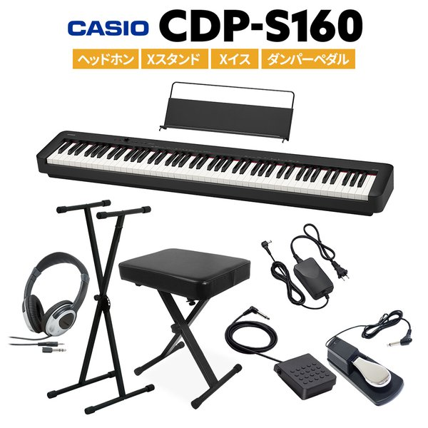 CASIO カシオ 電子ピアノ 88鍵盤 CDP-S160 BK ブラック ヘッドホン・Xスタンド・Xイス・ダンパーペダルセット