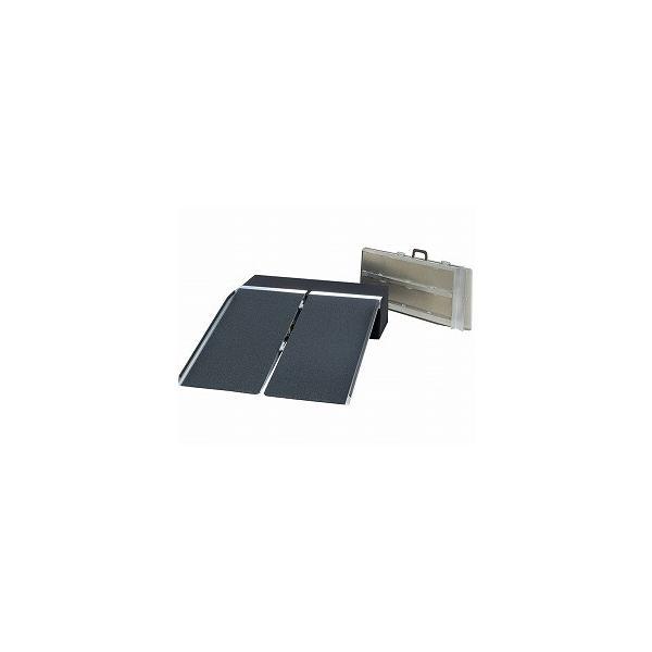 ポータブルスロープ アルミ2折式タイプ 長さ244cm PVS240 (イーストアイ) (スロープ)
