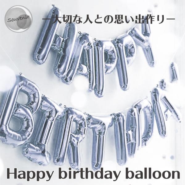 誕生日 バルーン HAPPY BIRTHDAY  文字 風船 バースデー 誕生日パーティー サプライズ セレクト ペット 記念 安い 飾り|shimi-store|03
