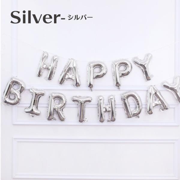 誕生日 バルーン HAPPY BIRTHDAY  文字 風船 バースデー 誕生日パーティー サプライズ セレクト ペット 記念 安い 飾り|shimi-store|04