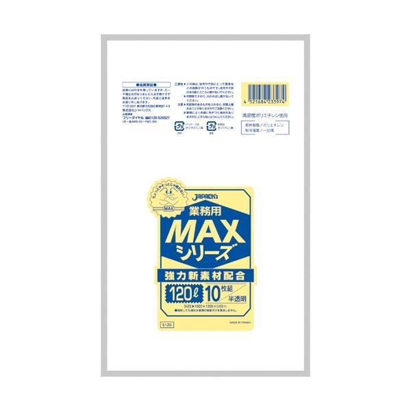 ジャパックス MAXゴミ袋 S120 半透明 120L 10枚 ●10パックセット