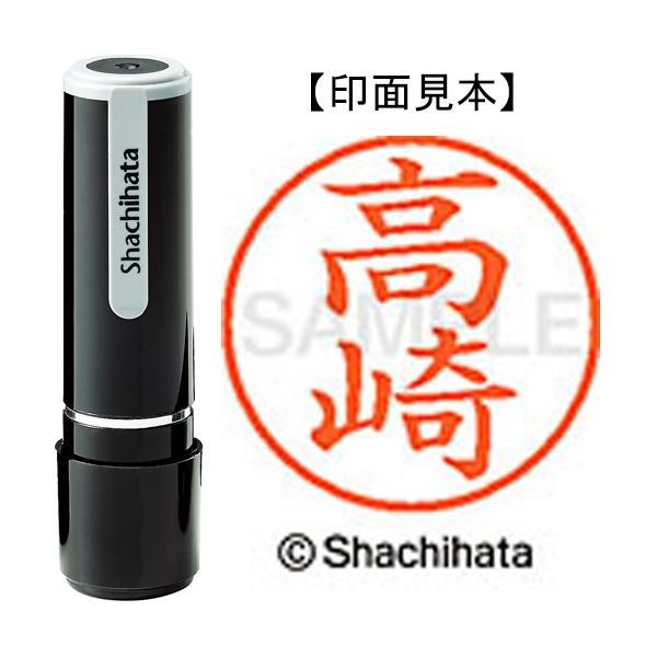 シヤチハタ ネーム9既製 XL−9 1365 高崎 ●10パックセット