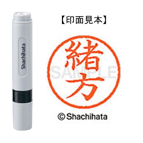 シヤチハタ ネーム6既製 XL−6 0649 緒方 ●10パックセット