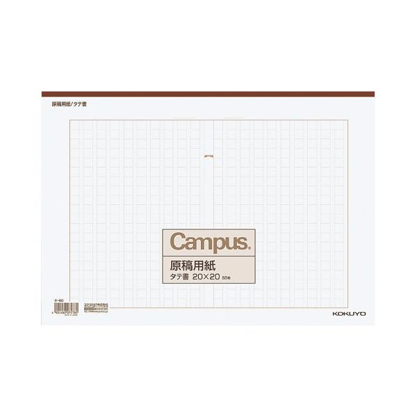 コクヨ キャンパス原稿用紙 B4特判縦書 20x20 茶罫 50枚入 ケ−60