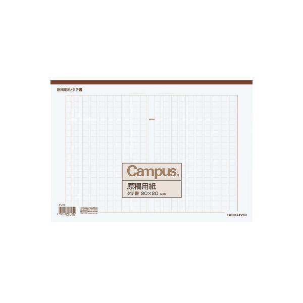 ネコポス コクヨ キャンパス原稿用紙 A4縦書 20x20 茶罫 50枚入 ケ−70
