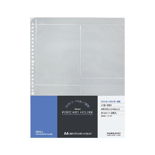 コクヨ キャンパス ポストカードホルダー 替紙 A4縦 縦入れ 30穴 20枚収容 ハセ−190