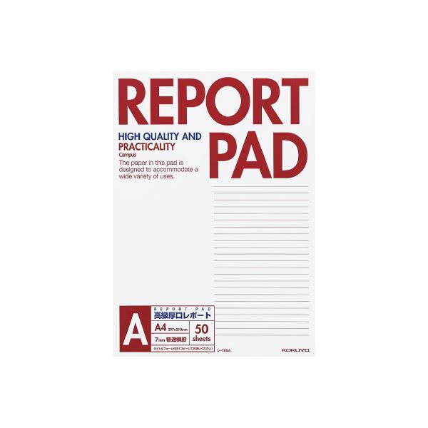 コクヨ キャンパス レポート箋 表紙巻き A4 罫幅7mm 50枚 レ−725A ●10パックセット