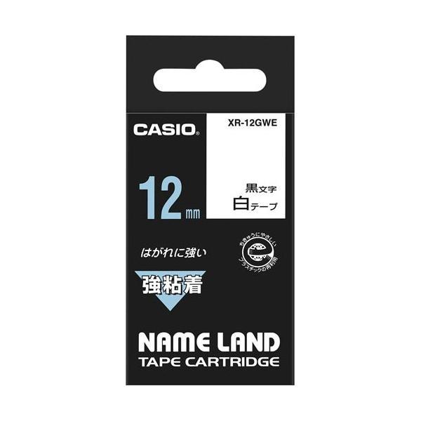 カシオ計算機 ネームランド テープカートリッジ 強粘着テープ 白に黒文字12mm幅 XR−12GWE ●10パックセット