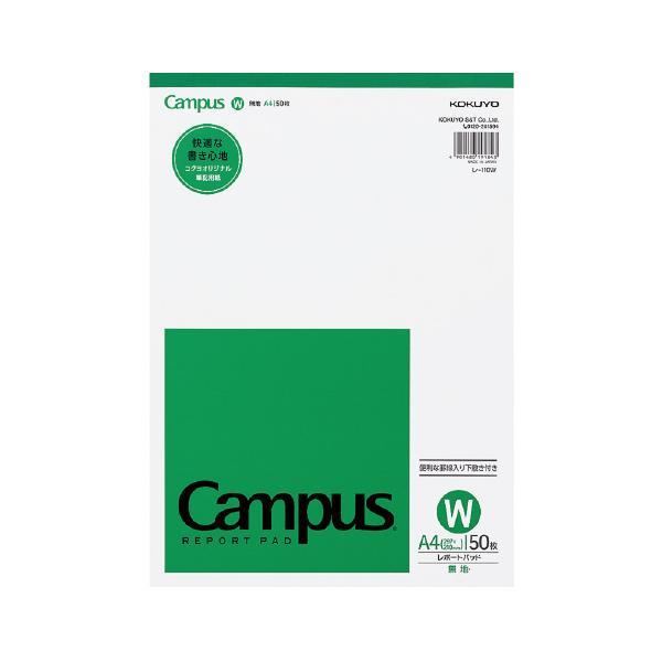 コクヨ キャンパスレポートパッド A4 無地 50枚 レ−110W ●10パックセット